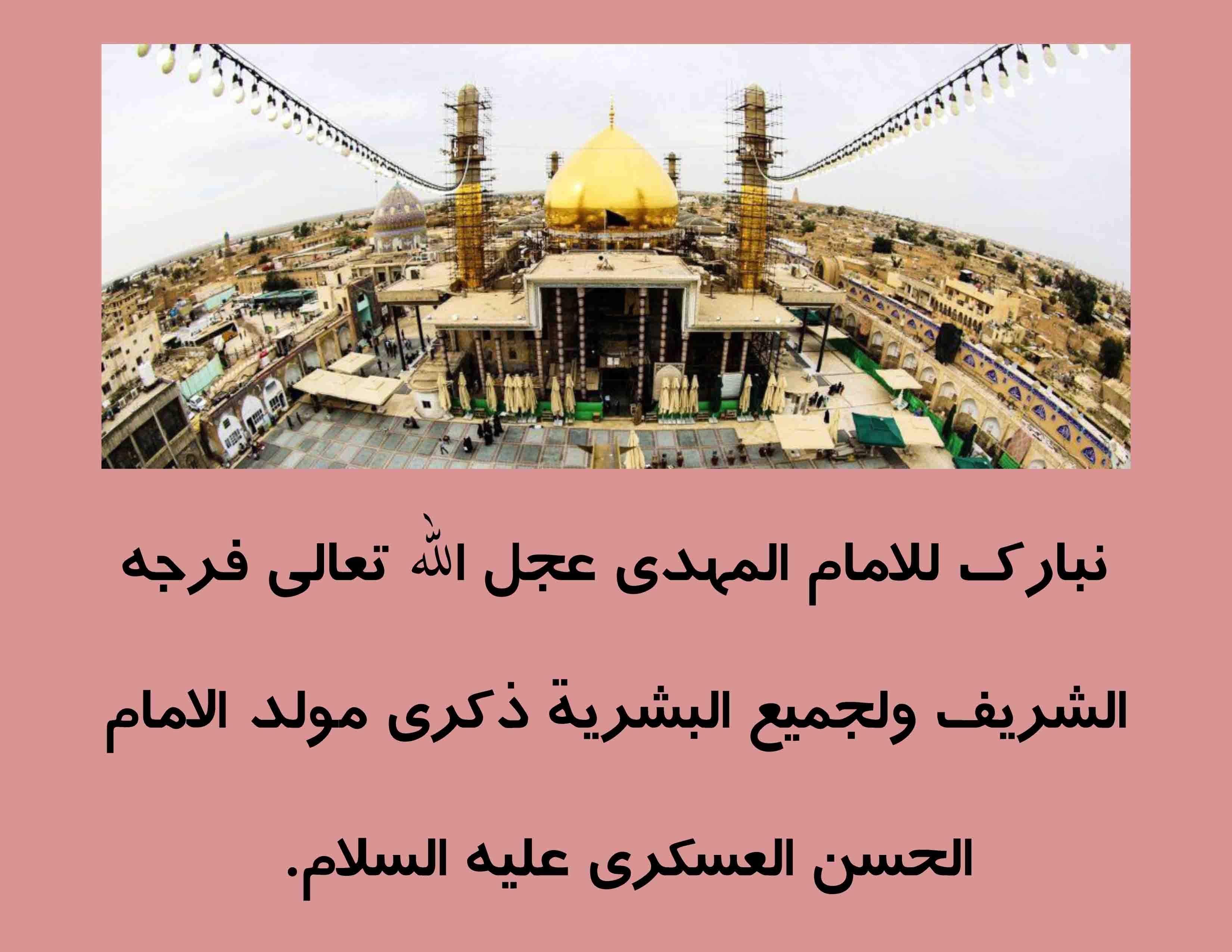 تبريك ولادت امام به عربي